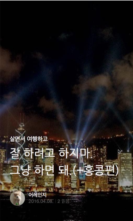 홍콩1_2016-04-08_07-21-36_오후
